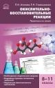 Химия 8-11 кл. Окислительно-восстановительные реакции. Практикум